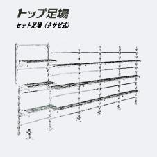トップ足場 400巾 1セット (5間×3段)