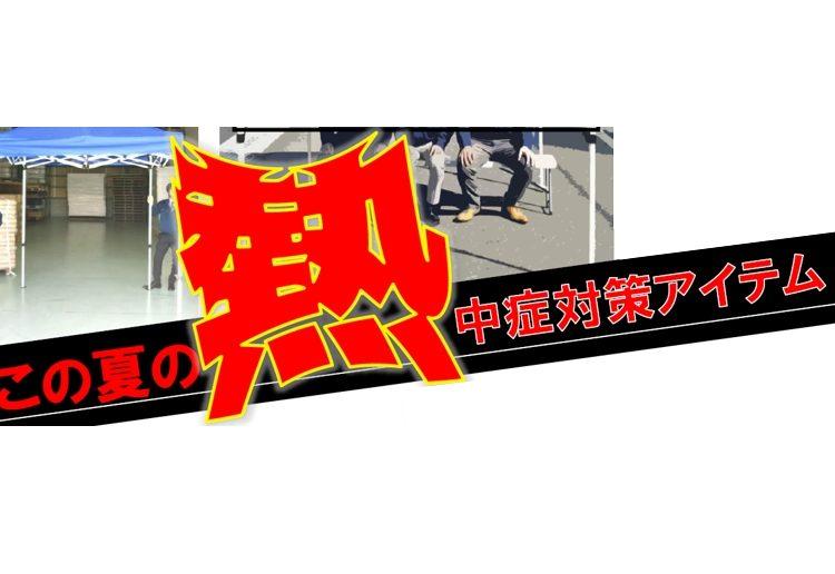 熱中症対策商品キャンペーン !!